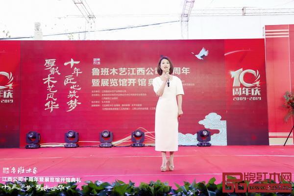鲁班木艺江西公司十周年暨展览馆开馆典礼隆重举行