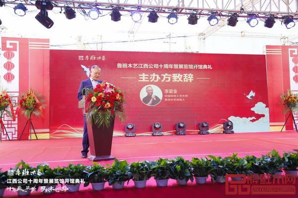 中国传统工艺大师、鲁班木艺创始人李爱金致辞