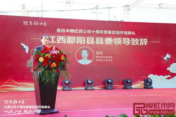 鄱阳县县委常委、园区党工委书记李丹致辞