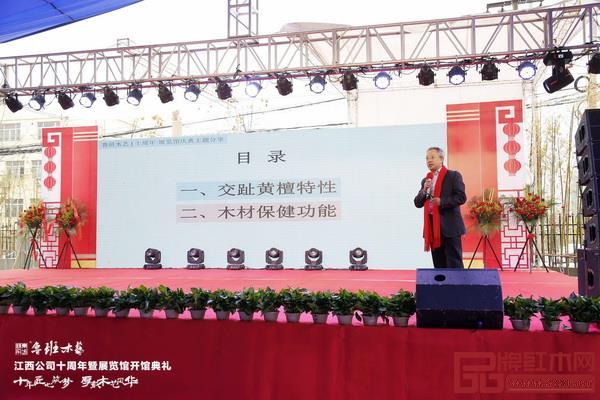全联艺术千赢国际入口家具专业委员会顾问、华南农业大学博士生导师李凯夫带来《大红酸枝木材魅力与保健功能》主题分享