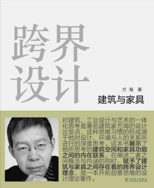 《跨界设计——建筑与家具》 作 者:方海 出版社:中国电力出版社