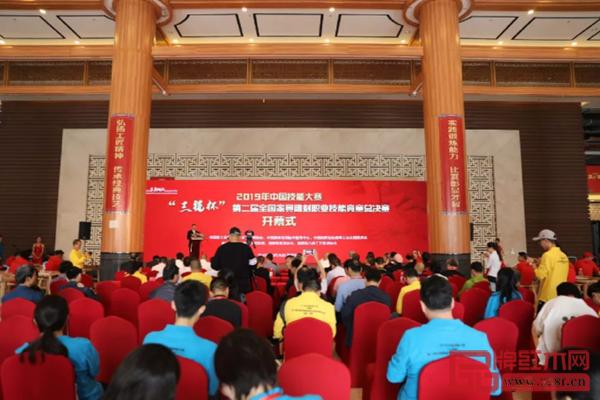 2019中国技能大赛——第二届全国家具雕刻职业技能竞赛总决赛开幕式现场