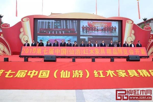 2019第七届中国(仙游)红木家具精品博览会在福建仙游中国古典工艺博览城开幕