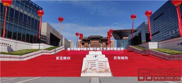 第十四届中国木雕竹编工艺美术博览会正式开幕