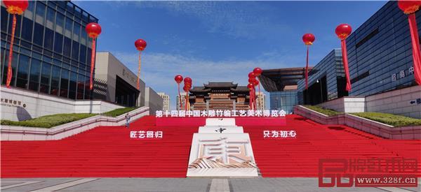 第十四届中国木雕竹编工艺美术博览会正式开幕.jpg