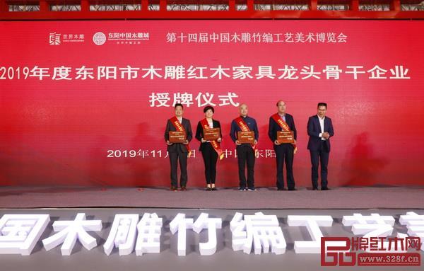 开幕式现场进行了2019年度木雕亚博体育下载苹果家具龙头企业颁奖仪式.jpg