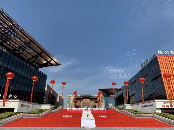 十四届中国木雕竹编工艺美术博览会在浙江东阳隆重开幕