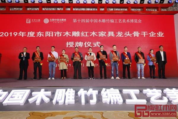 明清居(左五)荣获2019年度木雕亚博体育下载苹果家具龙头骨干企业
