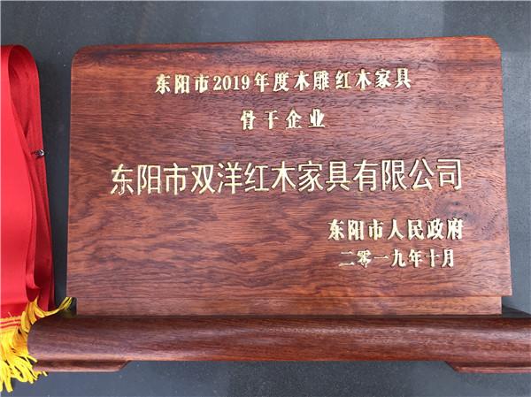 双洋千赢国际入口荣获2019年度东阳市木雕千赢国际入口家具骨干企业
