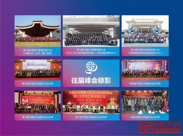 中国红木家具品牌峰会十年来,在诸多外交场合和国际会议舞台向世界推荐中国红木家具品牌