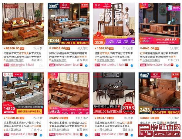 淘宝上红木家具产品众多,让人眼花缭乱