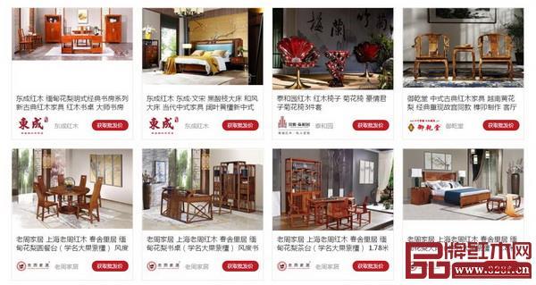 消费者可在品牌红木网根据地区、材质、风格、系列、品牌搜索红木产品