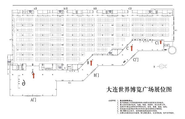 2020第二十五届中国国际家具(大连)展览会邀请函
