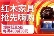 双11买天猫千赢国际入口家具品牌最划算?看完3大平台推荐再决定