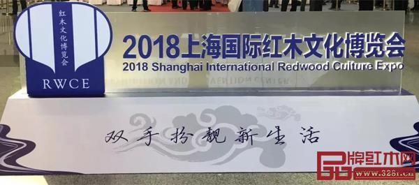 上海红木展