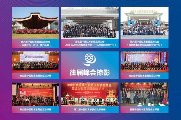 新升级+新期待!第十届中国千赢国际入口家具品牌峰会正式启动