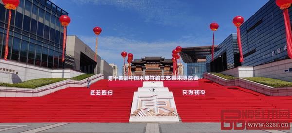 11月5日,第十四届中国木雕竹编工艺美术博览会在东阳中国木雕城国际会展中心落幕
