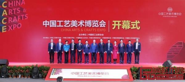 首届中国工艺美术博览会(CACE)在南京国际博览中心开幕