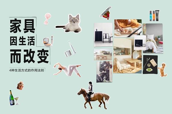 家具因生活而改变 4种生活方式的作用法则