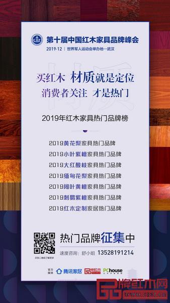 """2019红木家具""""红品奖""""品牌盛典品牌征集中"""