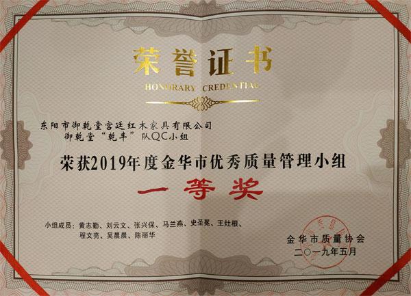 御乾堂红木荣获2019年度金华市优秀质量管理小组一等奖