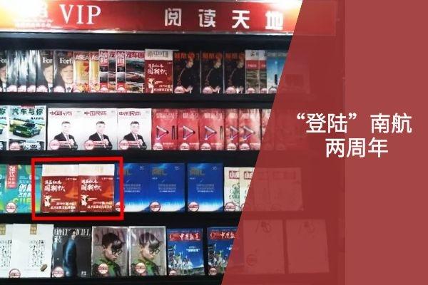 """《品牌亚博体育下载苹果》杂志""""登陆""""中国南航两年讲述新变化"""
