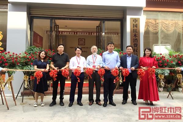 中国红木消费者权益保障工程剪彩现场