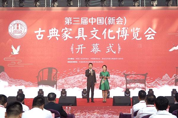 第三届中国(新会)古典家具文化博览会盛大开幕