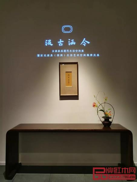 """""""汲古涵今——古典家具现代生活空间展""""现场"""