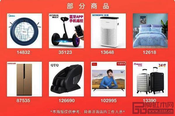 富宝轩亚博体育下载苹果积分商城礼品兑换部分展示