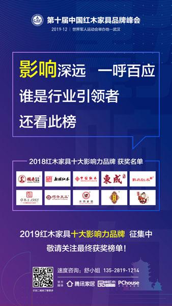 """""""2019亚博体育下载苹果家具十大影响力品牌""""火热征集中"""