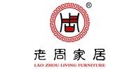 上海老周亚博体育下载苹果家具有限公司(老周家居)