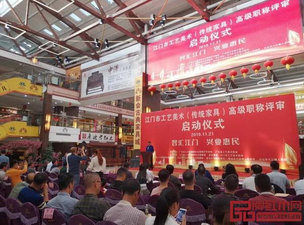11月21日下午,江门市工艺美术(传统家具)高级职称评审启动仪式在新会古典家具城举行