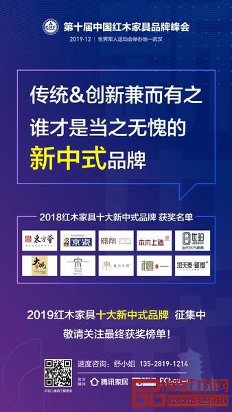 """""""2019红木家具十大新中式品牌""""征集中"""