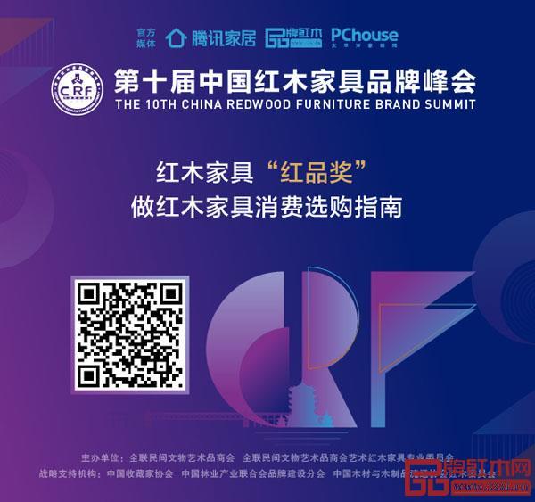 """2019红木家具""""红品奖""""品牌盛典将于12月在世界军人运动会举办地——武汉举行"""