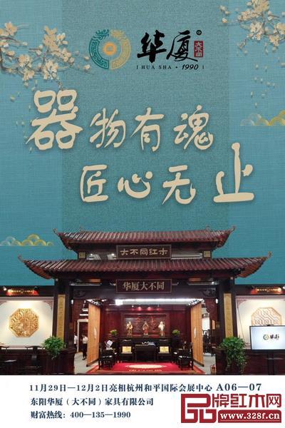 华厦·大不同即将亮相第五届杭州精品博览会.jpg