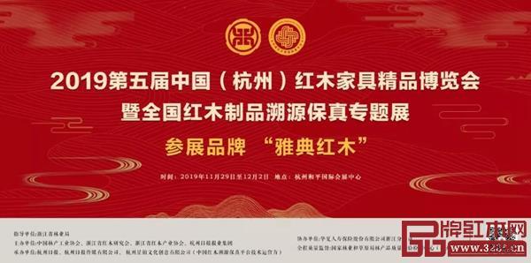 雅典亚博体育下载苹果即将亮相第五届中国(杭州)亚博体育下载苹果家具精品博览会