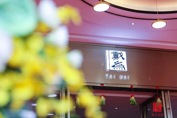 戴为红木形·意东方文化艺术节将华丽开启