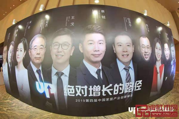 2019中国家居产业创新峰会在广州隆重举行 来自不同领域的产业专家与代表把脉2020家居行业的发展大势,探究企业的持续增长之道