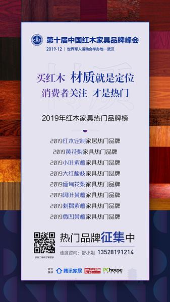 """2019红品奖新增""""材质类""""家具大奖"""