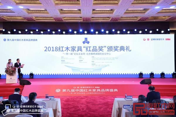 """第九届中国红木家具品牌盛典系列活动之一的2018红木家具""""红品奖""""评选颁奖典礼现场"""