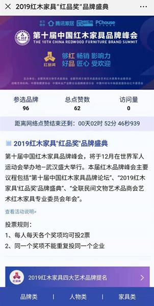 2019红品奖投票页面