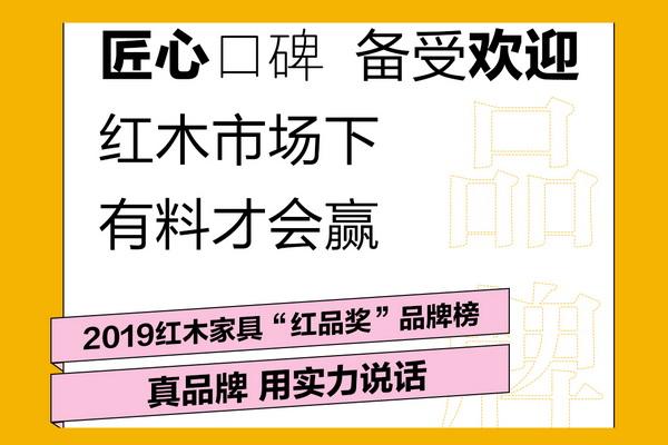 """2019中国千赢国际入口家具品牌""""红品奖""""候选名单公布"""