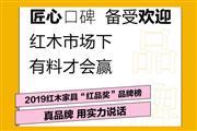 """2019中国亚博体育下载苹果家具品牌""""红品奖""""候选名单公布"""