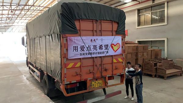东成红木为同学们准备了满满一车的助学物资