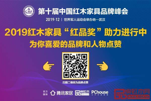 """2019红木家具""""红品奖""""品牌盛典线上投票入口"""