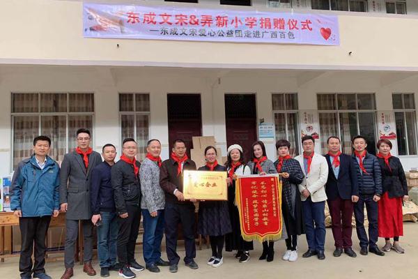 东成红木爱心助学公益团为同学们送去各类学习物资和棉衣