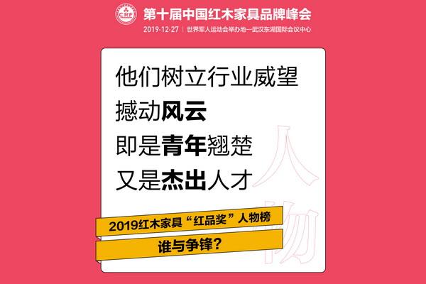 """2019中国千赢国际入口家具""""红品奖""""风云人物提名名单出炉"""