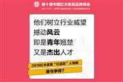 """2019中国亚博体育下载苹果家具""""红品奖""""风云人物提名名单出炉"""