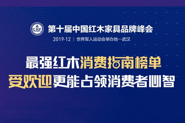 2019红木家具十大受欢迎品牌提名名单出炉